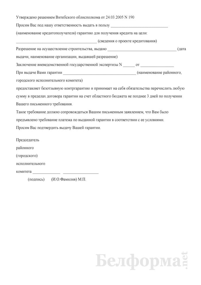 Ходатайство на выдачу гарантии Витебского облисполкома. Страница 1