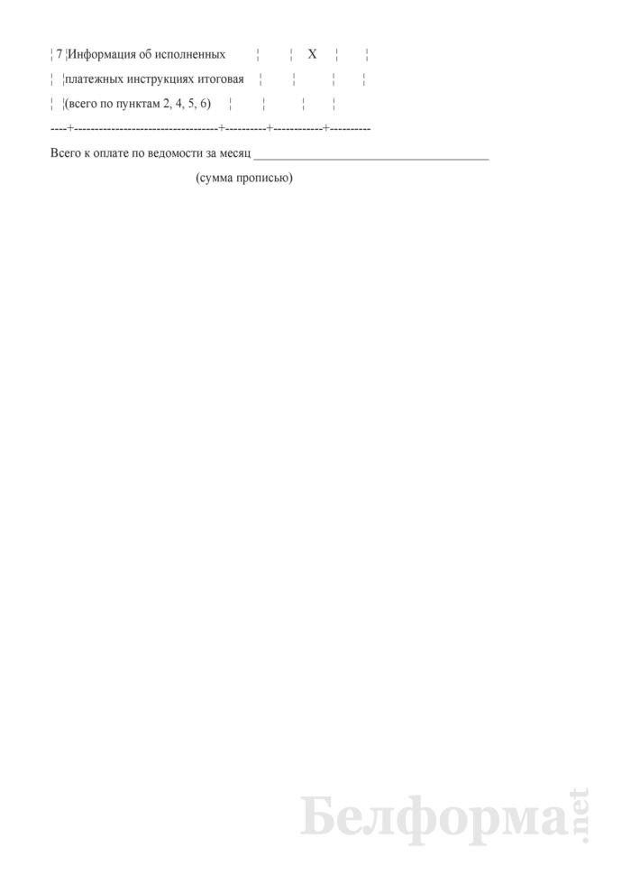 Идентификатор файла FZdnnXXX.NOБ. Ведомость предоставленных расчетных услуг. Страница 3