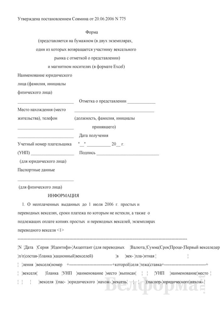 Информация о неоплаченных выданных, индоссированных или авалированных до 1 июля 2006 г. простых и переводных векселях, сроки платежа по которым не истекли, и о подлежащих оплате копиях простых и переводных векселей, экземплярах переводного векселя. Страница 1