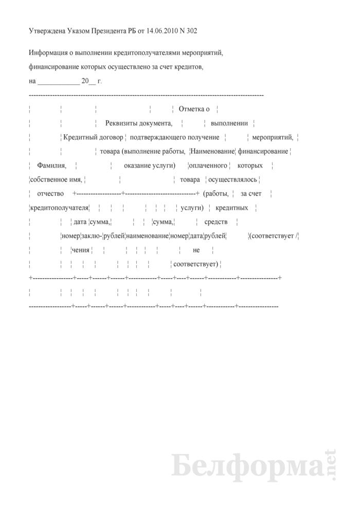 Информация о выполнении кредитополучателями мероприятий, финансирование которых осуществлено за счет кредитов (для ведения личных подсобных хозяйств). Страница 1