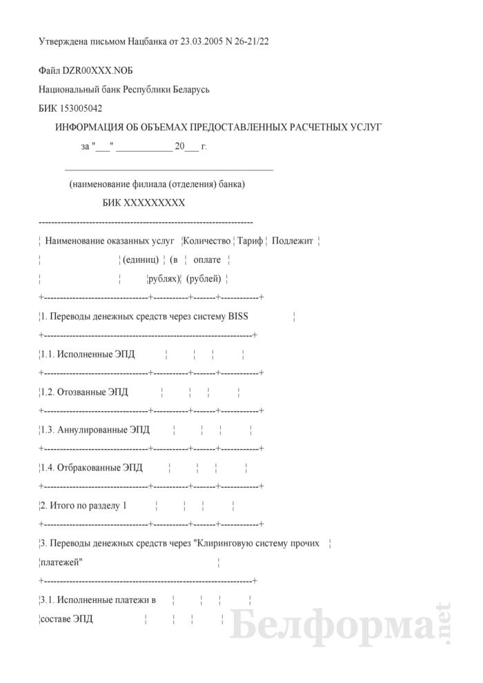 Информация об объемах предоставленных расчетных услуг (файл DZR00XXX.NОБ). Страница 1