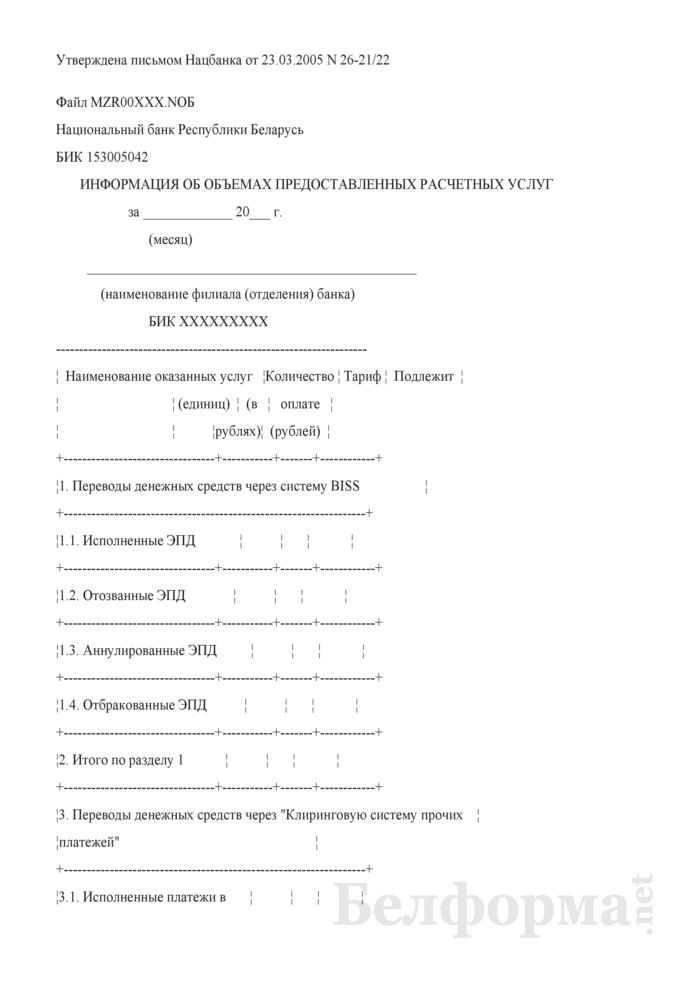 Информация об объемах предоставленных расчетных услуг (файл MZR00XXX.NОБ). Страница 1
