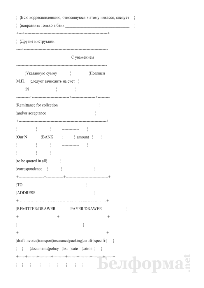 Инкассовое поручение (документарное инкассо). Форма № 0401600040. Страница 3