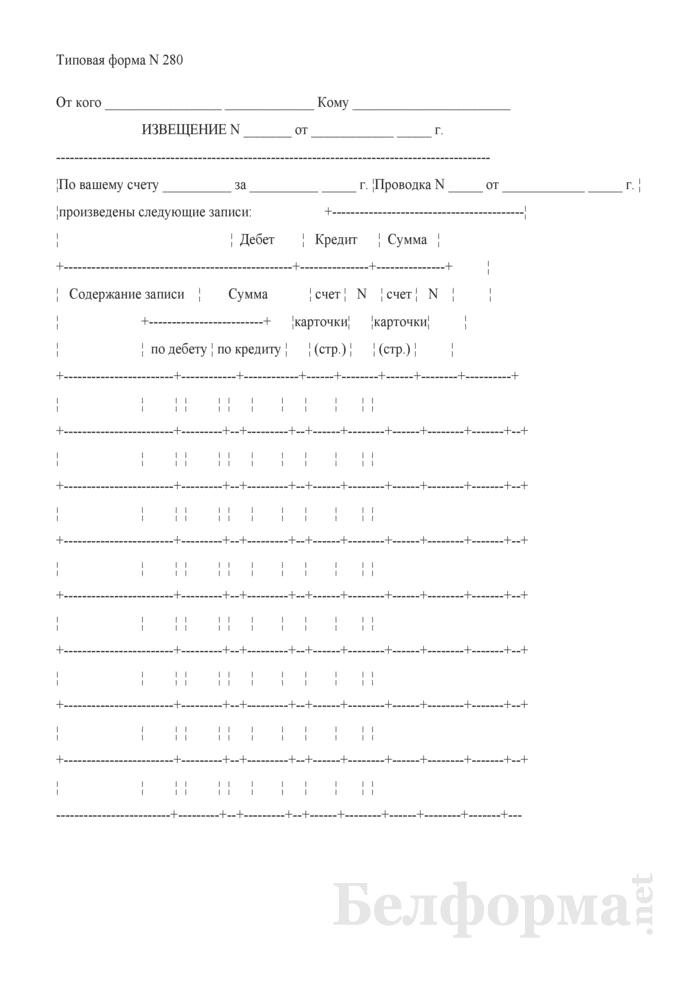 Извещение. Типовая форма № 280. Страница 1