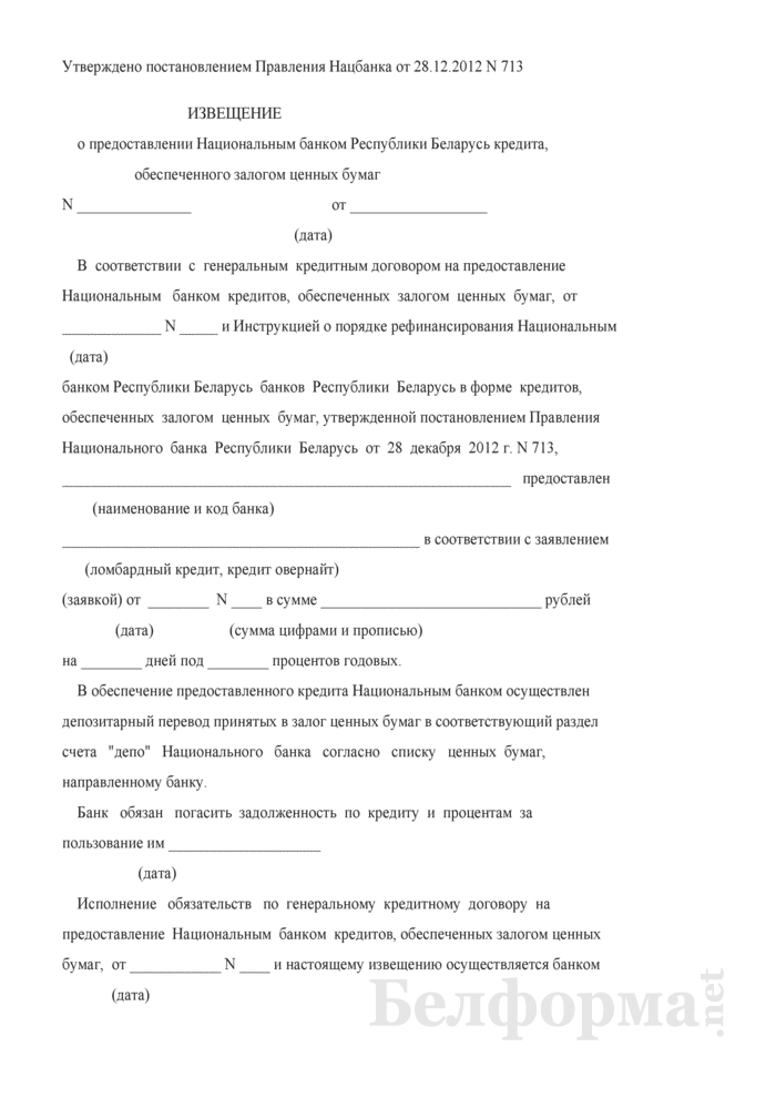 Извещение о предоставлении Национальным банком Республики Беларусь кредита, обеспеченного залогом ценных бумаг. Страница 1