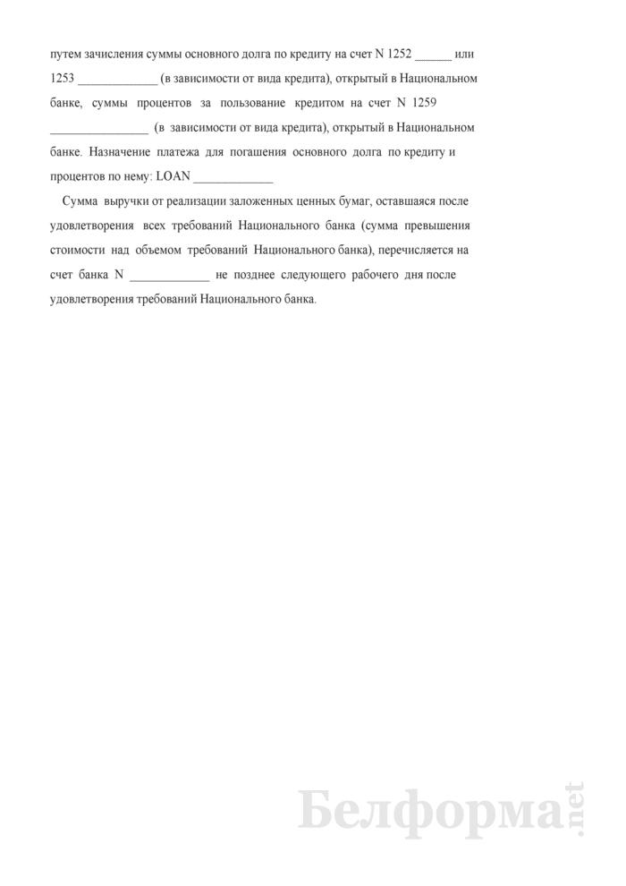 Извещение о предоставлении Национальным банком Республики Беларусь кредита, обеспеченного залогом ценных бумаг. Страница 2