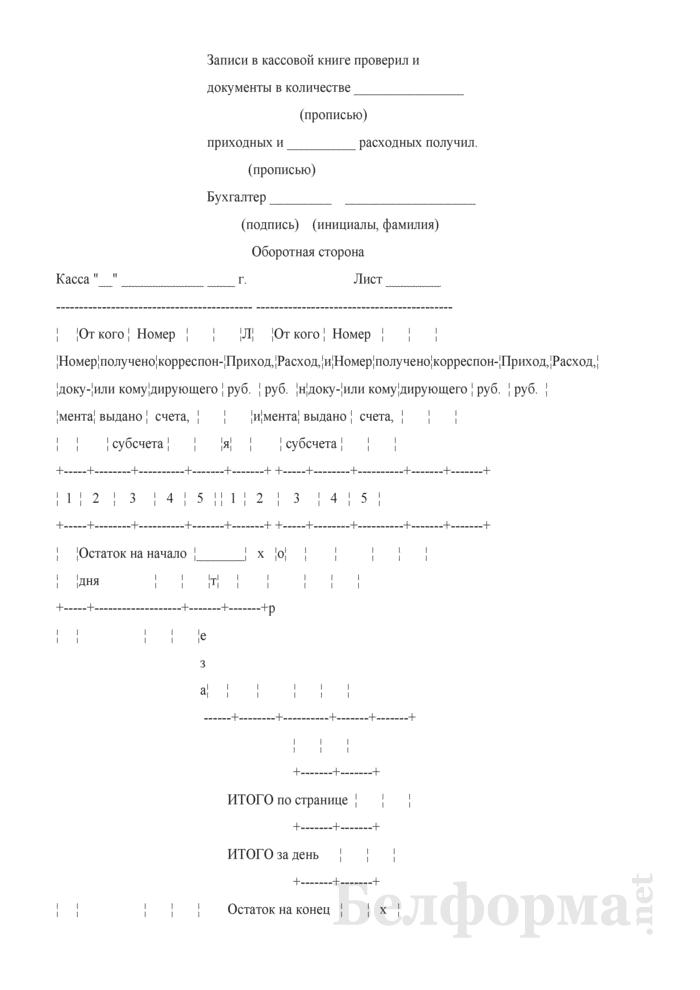 Кассовая книга. Страница 3
