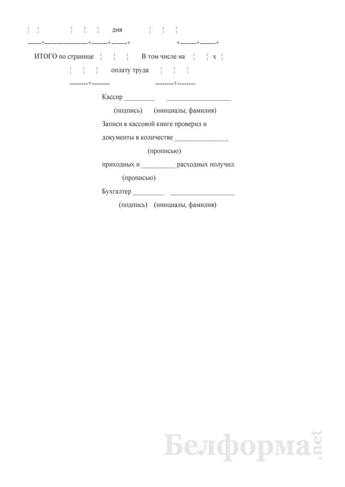 Кассовая книга. Страница 4