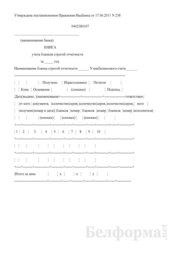 Книга учета бланков строгой отчетности. Форма 0402380107. Страница 1