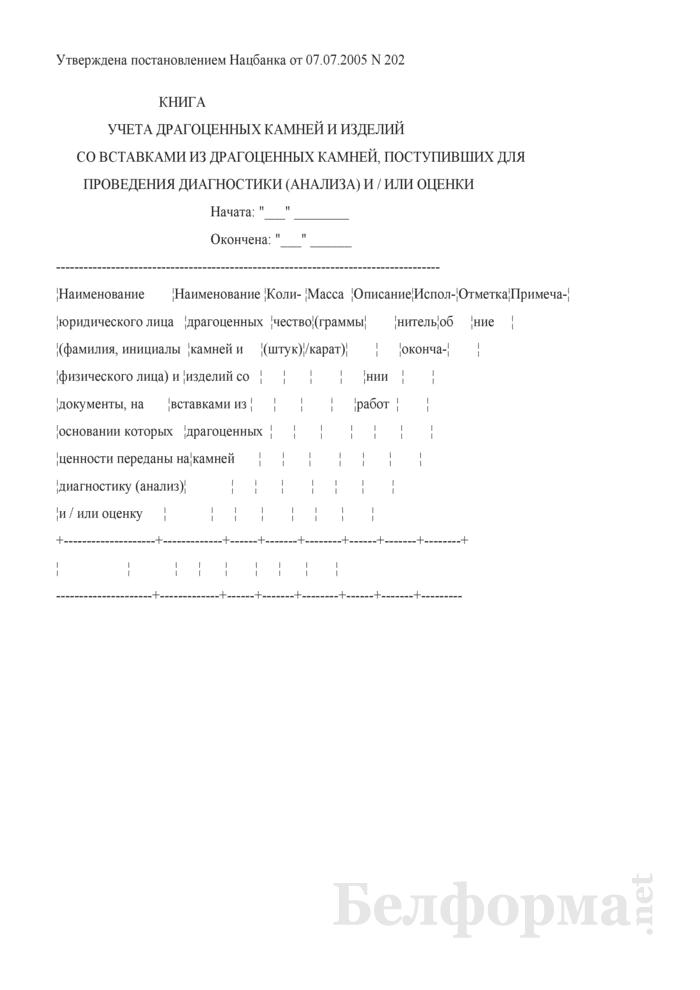 Книга учета драгоценных камней и изделий со вставками из драгоценных камней, поступивших для проведения диагностики (анализа) и / или оценки. Страница 1