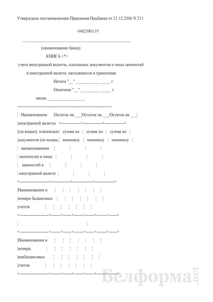 Книга учета иностранной валюты, платежных документов и иных ценностей в иностранной валюте, находящихся в хранилище (Форма 0402380119). Страница 1