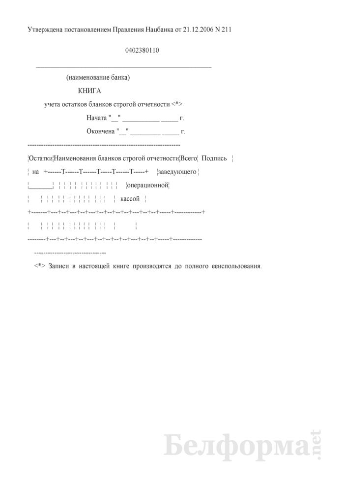 Книга учета остатков бланков строгой отчетности (Форма 0402380110). Страница 1