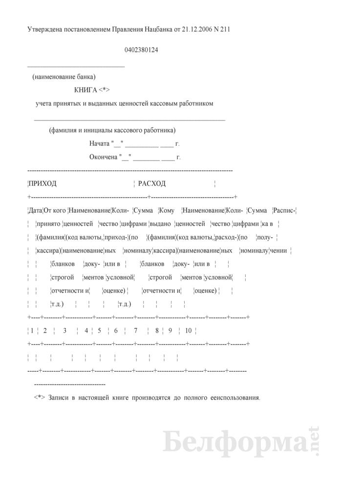 Книга учета принятых и выданных ценностей кассовым работником (Форма 0402380124). Страница 1