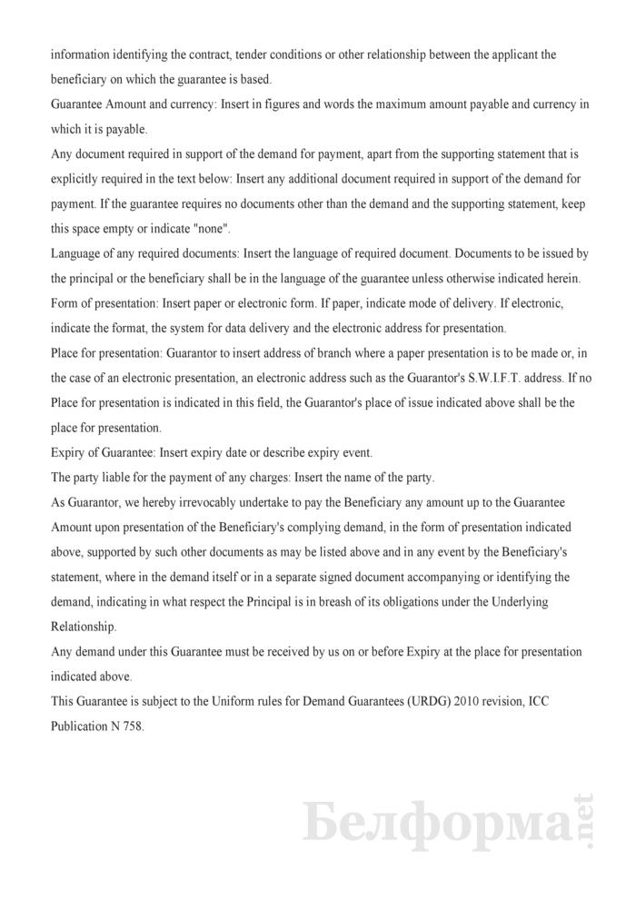 Контргарантия. Страница 4