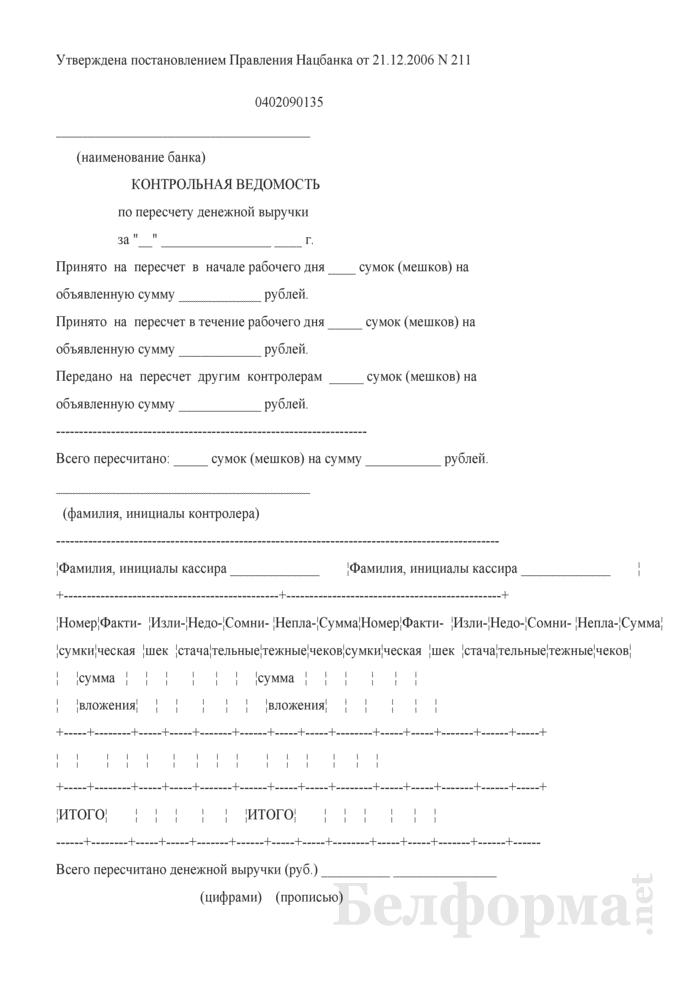 Контрольная ведомость по пересчету денежной выручки (Форма 0402090135). Страница 1