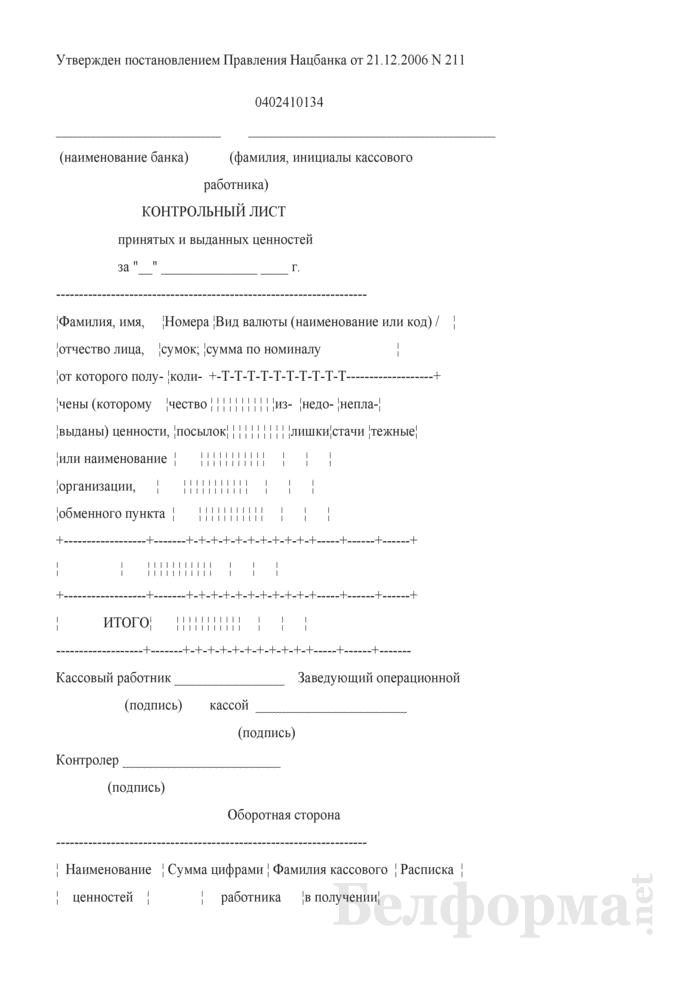 Контрольный лист принятых и выданных ценностей (Форма 0402410134). Страница 1