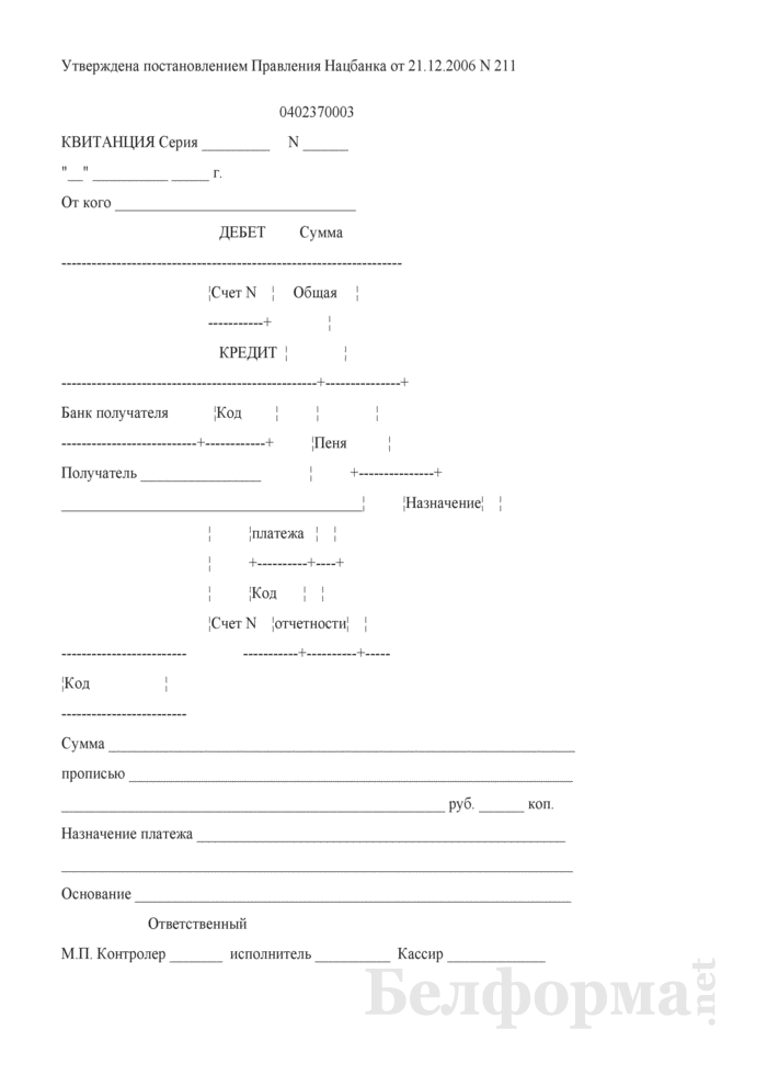 Квитанция (Форма 0402370003). Страница 1