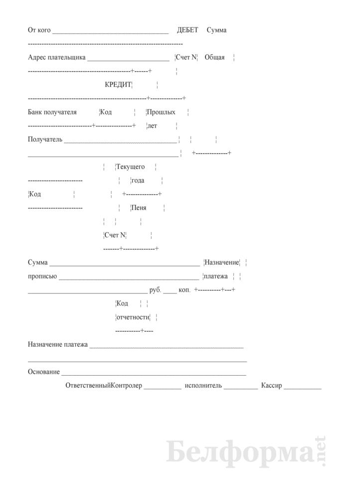 Квитанция. Ордер. Уведомление. (Форма 0402370004). Страница 3