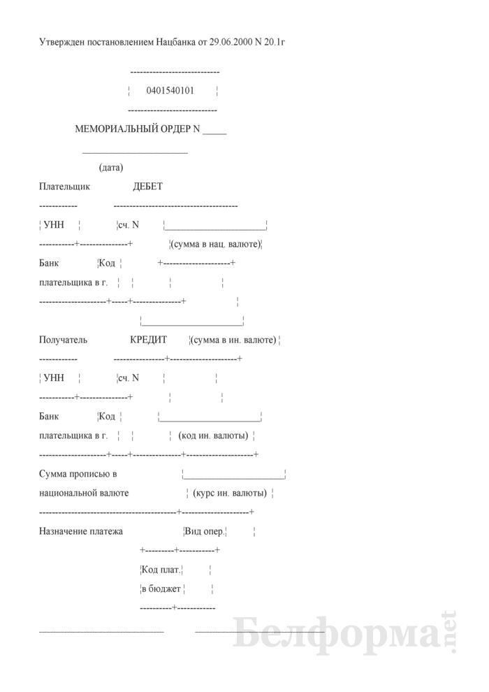 Мемориальный ордер. Форма № 0401540101. Страница 1