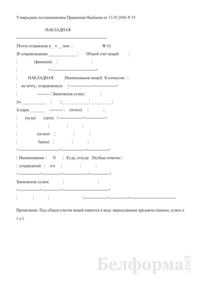 Накладная на отправленную почту. Страница 1