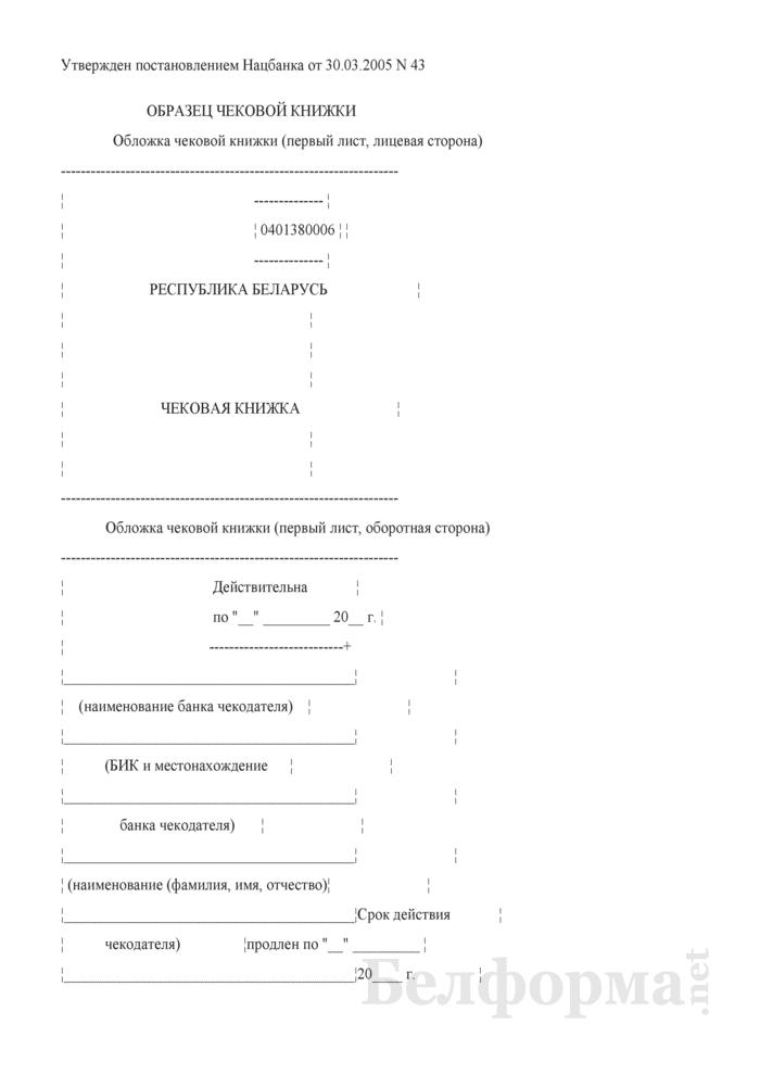 Образец чековой книжки. Страница 1