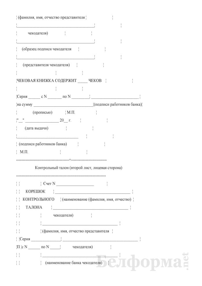 Образец чековой книжки. Страница 2