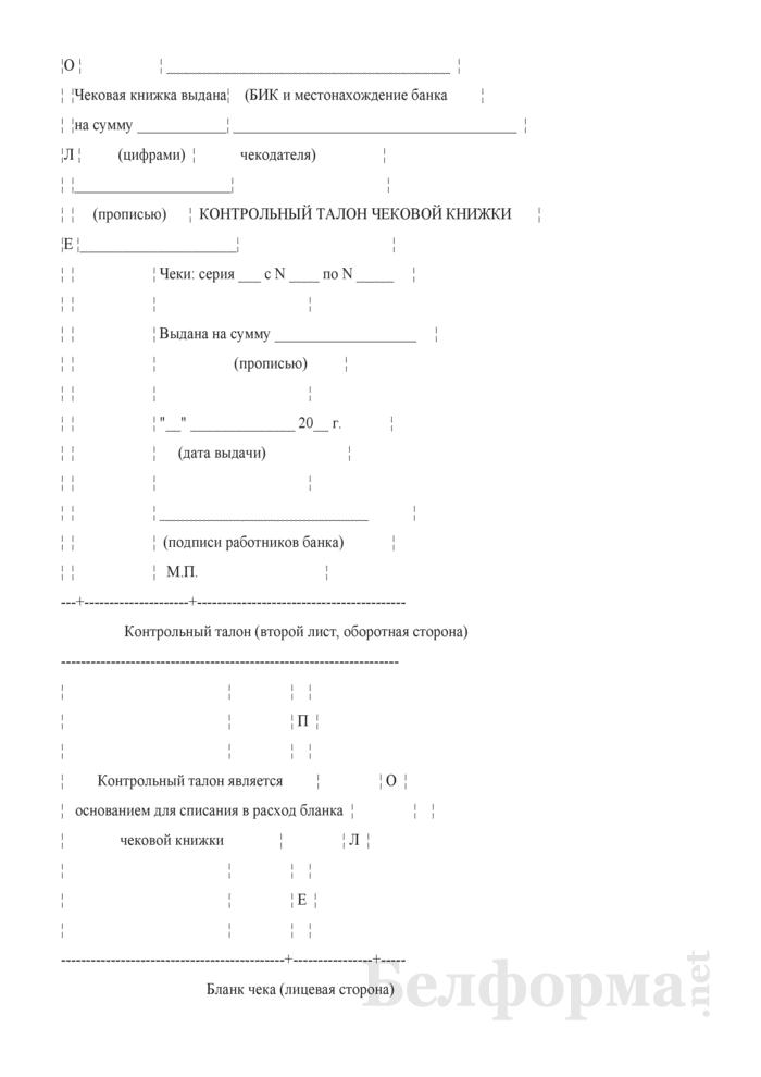 Образец чековой книжки. Страница 3