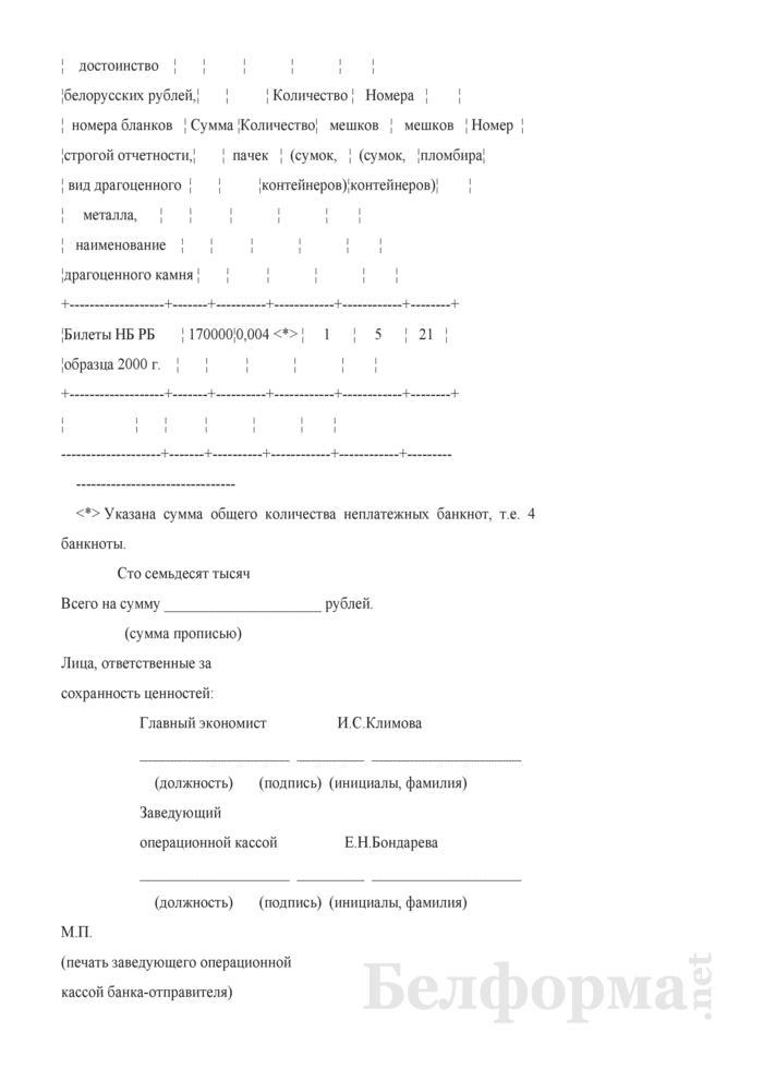Образец заполнения сопроводительной описи при отправке неплатежных банкнот Национального банка Республики Беларусь банком в структурное подразделение Национального банка. Страница 2