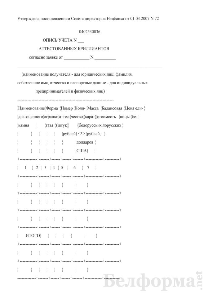 Опись учета аттестованных бриллиантов. Форма № 0402530036. Страница 1