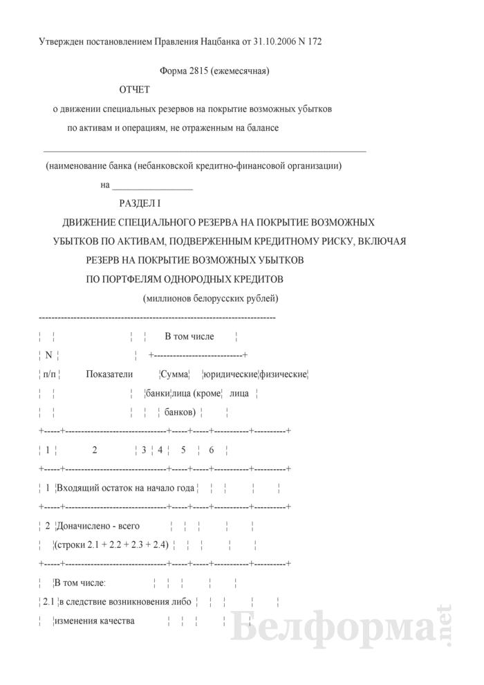 Отчет о движении специального резерва на покрытие возможных убытков по активам, подверженным кредитному риску. Форма № 2815 (ежемесячная). Страница 1