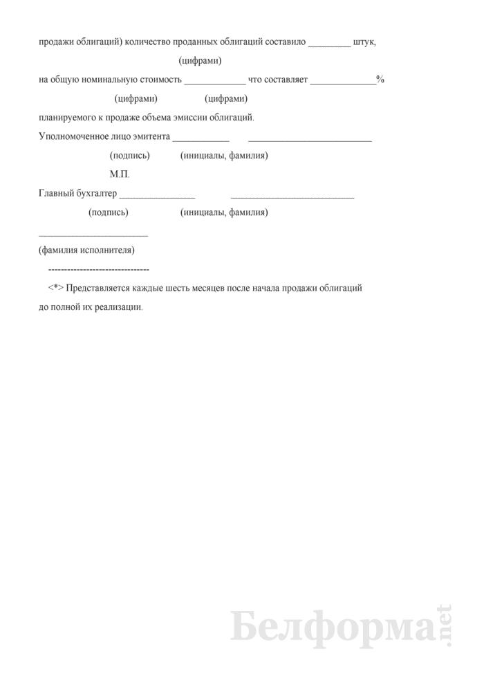 Отчет о ходе продажи облигаций. Страница 2