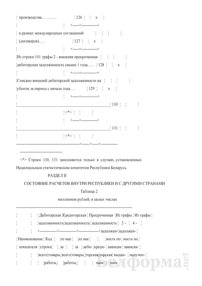 Отчет о состоянии расчетов (Форма 12-ф (расчеты) (месячная, срочная)). Страница 5