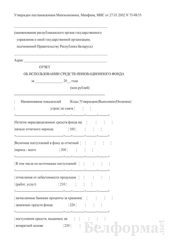 Отчет об использовании средств инновационного фонда. Страница 1
