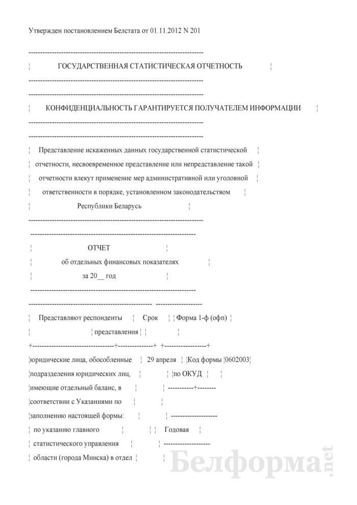 Отчет об отдельных финансовых показателях (Форма 1-ф (офп) (годовая)). Страница 1