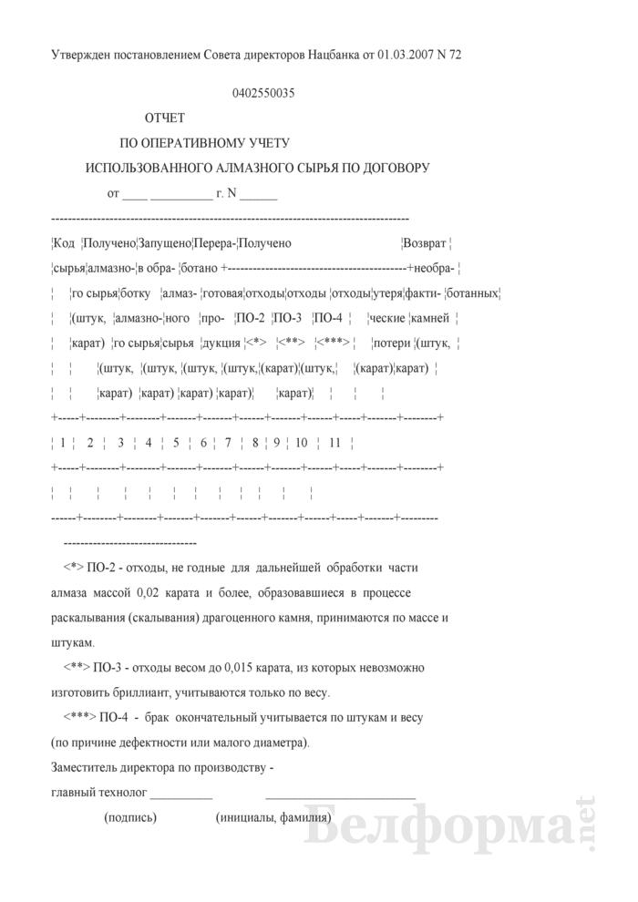 Отчет по оперативному учету использованного алмазного сырья по договору. Форма № 0402550035. Страница 1
