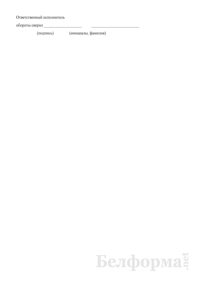 Отчетная справка о кассовых оборотах по реализации аттестованных бриллиантов за день и остатках ценностей. Форма № 0402830222. Страница 2