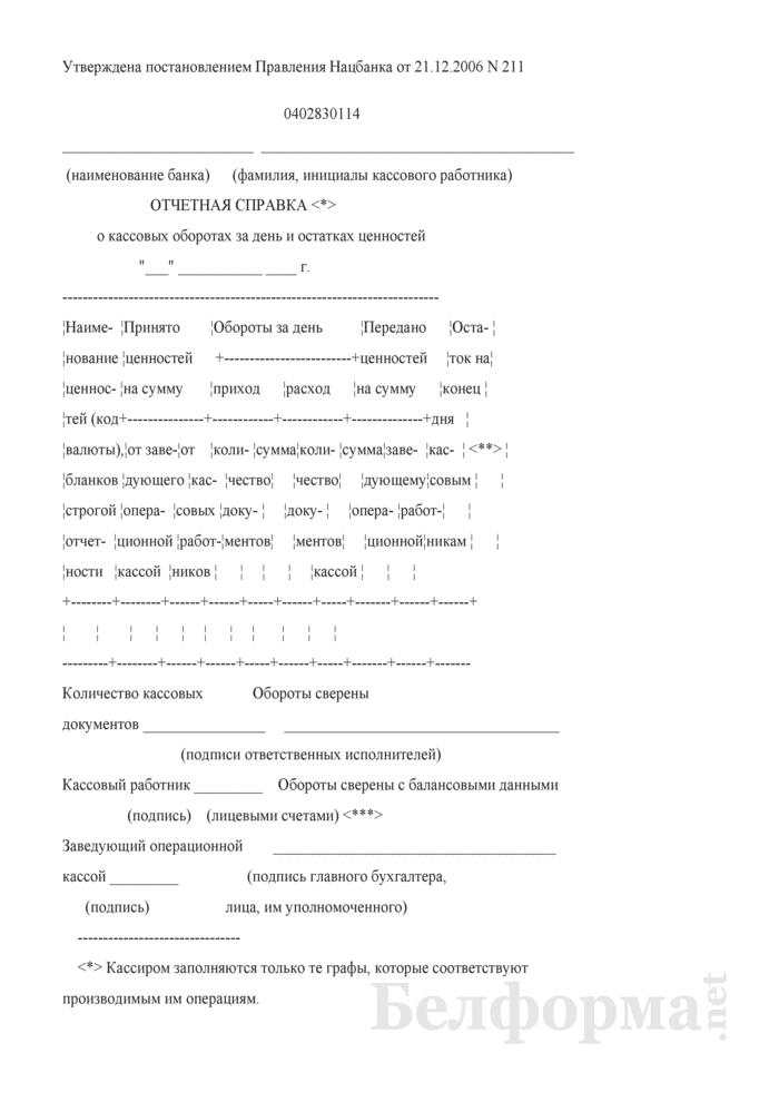 Отчетная справка о кассовых оборотах за день и остатках ценностей (Форма 0402830114). Страница 1