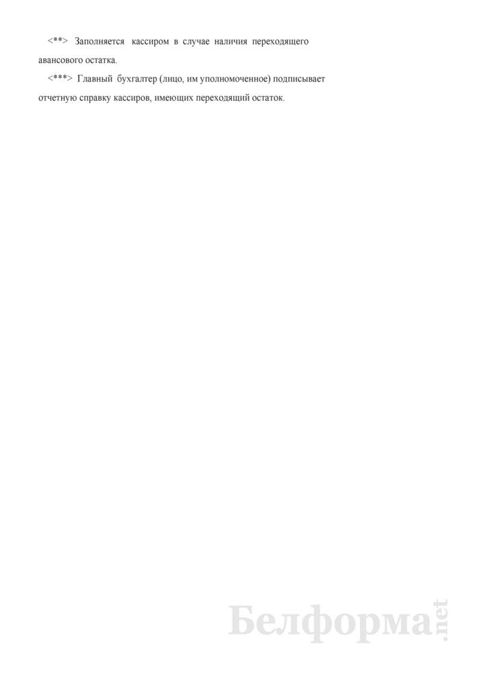 Отчетная справка о кассовых оборотах за день и остатках ценностей (Форма 0402830114). Страница 2