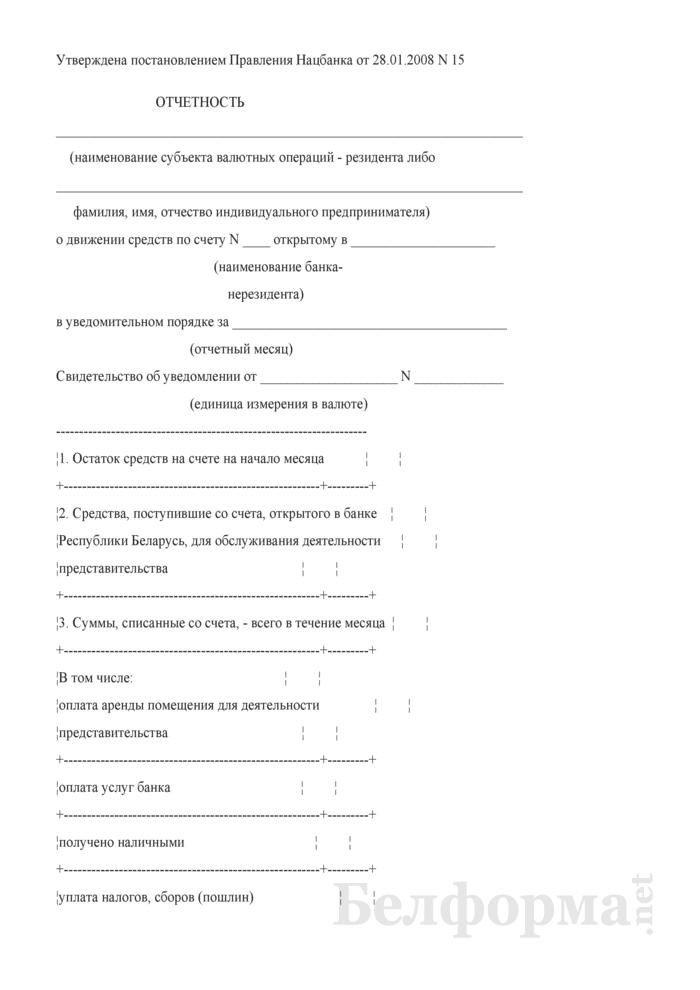 Отчетность о движении средств по счету, открытому в банке-нерезиденте в уведомительном порядке. Страница 1