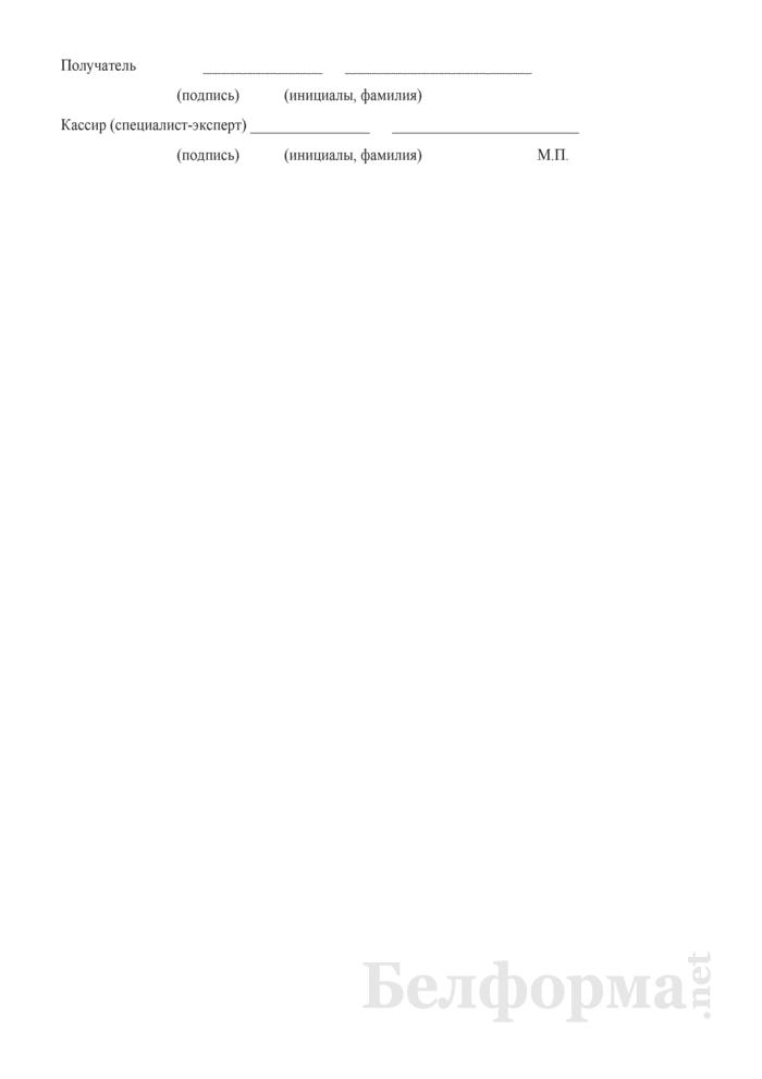 Отрывной талон (чек) на проданные слитки, монеты, футляры. Страница 2