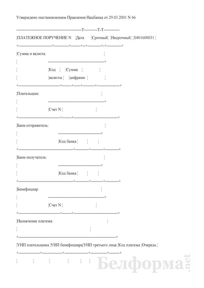 Платежное поручение. Форма № 0401600031. Страница 1
