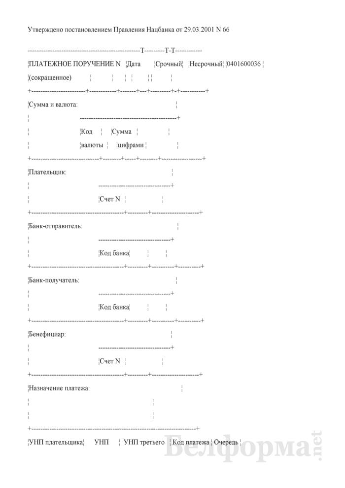 Платежное поручение (сокращенное). Форма № 0401600036. Страница 1