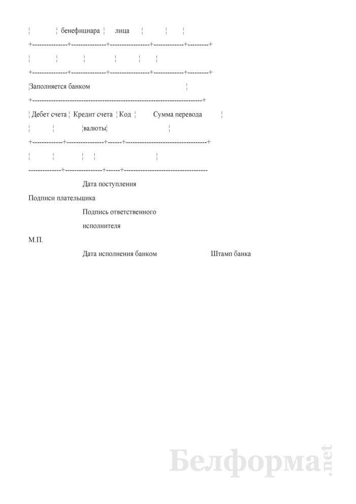 Платежное поручение (сокращенное). Форма № 0401600036. Страница 2