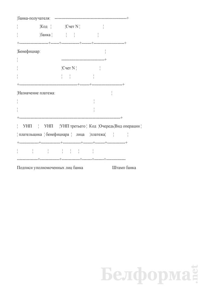 Платежный ордер. Форма № 0401540106. Страница 2