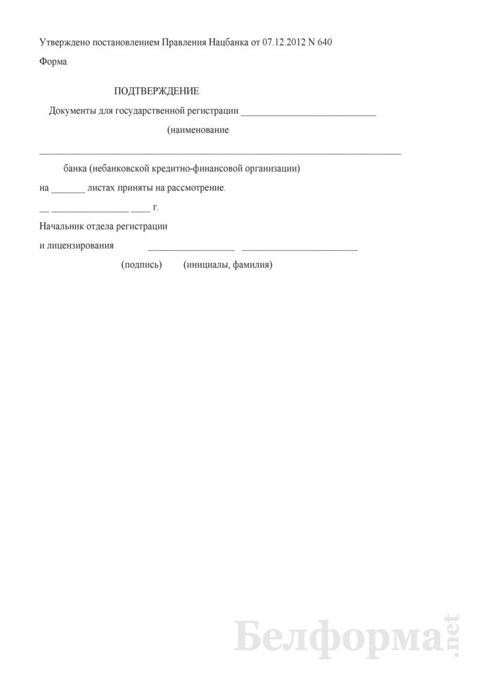 Подтверждение о получении документов для государственной регистрации банка. Страница 1