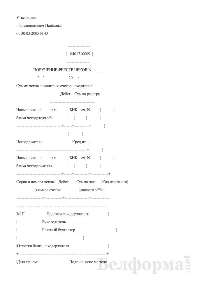 Поручение-реестр чеков. Страница 1