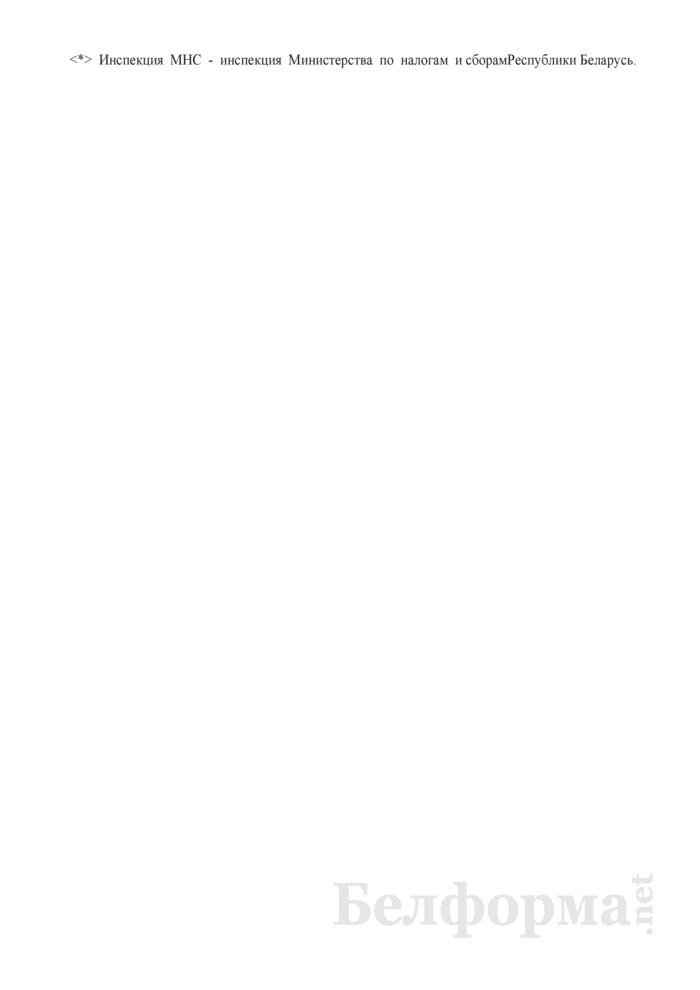 Постановление о взыскании налога, сбора (пошлины), пени, иных обязательных платежей, контроль за исчислением и уплатой которых возложен на налоговые органы, за счет наличных денежных средств плательщика налогов, сборов (пошлин) (иного обязанного лица) - организации. Страница 3