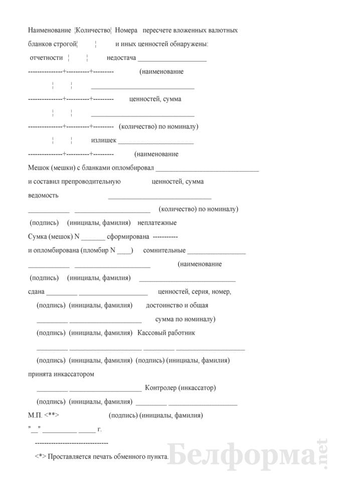 Препроводительная ведомость к сумке / мешку с валютными и иными ценностями (Форма 0402090007). Страница 2