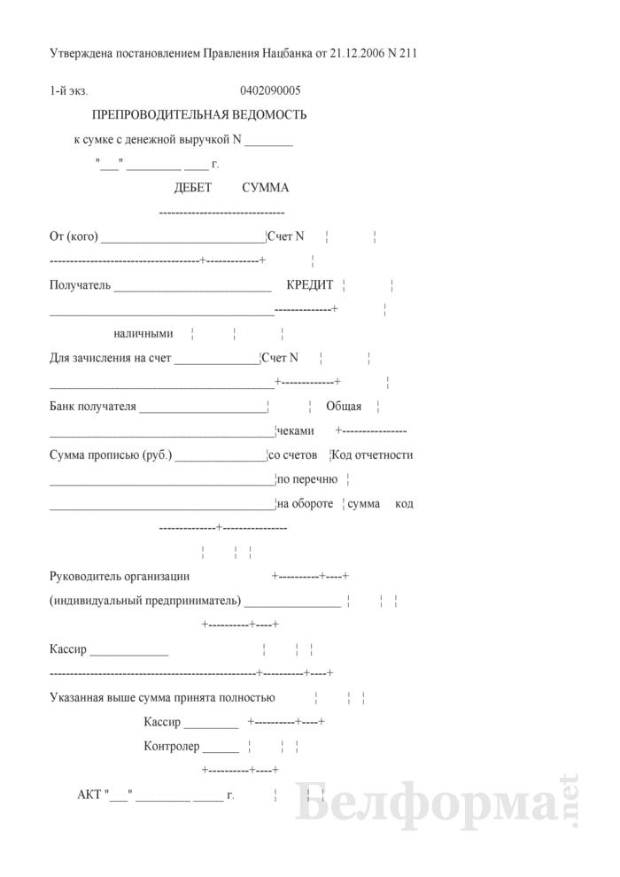 сопроводительная ведомость для инкассации образец заполнения