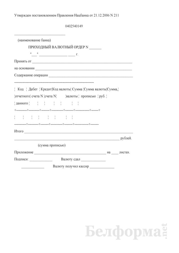 Приходный валютный ордер (Форма 0402540149). Страница 1